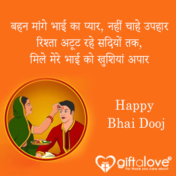 Bhai Dooj Greetings for best brother